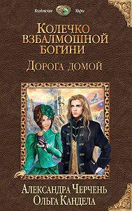 Александра Черчень -Дорога домой
