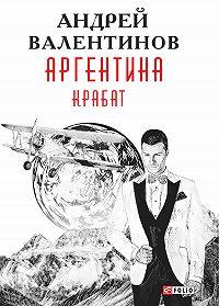 Андрей Валентинов -Аргентина. Крабат