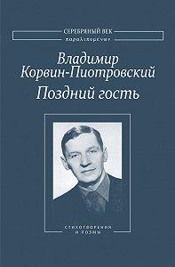Владимир Корвин-Пиотровский, Томас Венцлова - Поздний гость: Стихотворения и поэмы