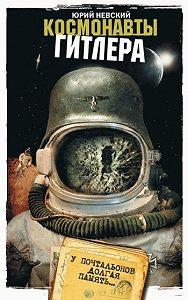 Юрий Невский -Космонавты Гитлера. У почтальонов долгая память