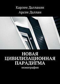 Арсен Даллан, Карлен Даллакян - Новая цивилизационная парадигма