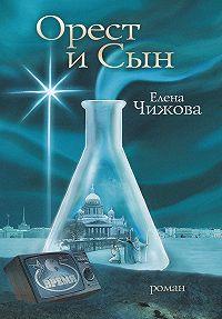 Елена Чижова - Орест и сын