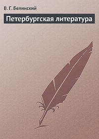 В. Г. Белинский -Петербургская литература