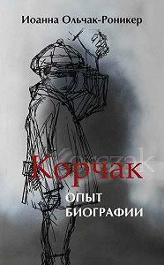 Иоанна Ольчак-Роникер - Корчак. Опыт биографии