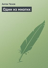Антон Чехов -Один из многих