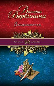 Валерия Вербинина -Заблудившаяся муза