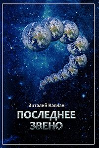 Виталий Каплан -Последнее звено