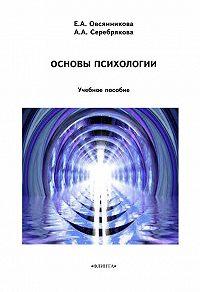 А. Серебрякова -Основы психологии