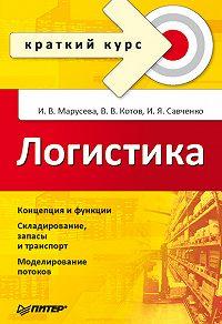 Владимир Котов -Логистика. Краткий курс