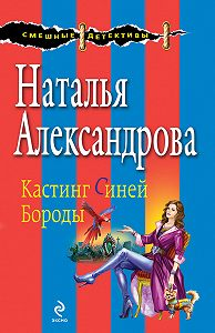 Наталья Александрова -Кастинг Синей Бороды
