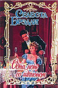 Селеста Брэдли - Одна ночь со шпионом