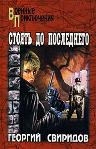 Георгий Свиридов -Стоять до последнего