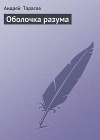 Андрей Тарасов - Оболочка разума