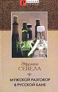 Эфраим  Севела -Мужской разговор в русской бане