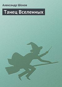 Александр Шохов -Танец Вселенных