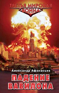 Александр Афанасьев -Падение Вавилона