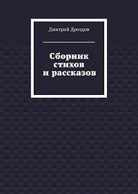 Дмитрий Дроздов -Сборник стихов ирассказов