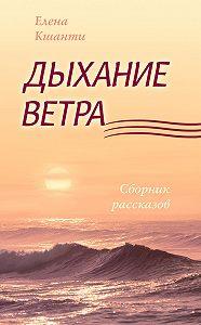 Елена Кшанти -Дыхание ветра