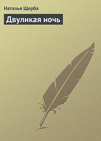 Наталья Щерба -Двуликая ночь