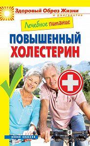 Марина Смирнова -Лечебное питание. Повышенный холестерин