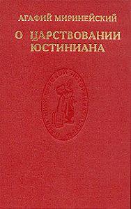 Агафий миринейский -О царствовании Юстиниана