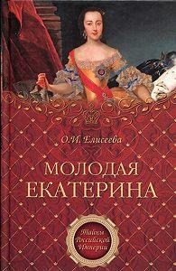 Ольга Игоревна Елисеева -Молодая Екатерина