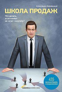 Александр Деревицкий -Школа продаж. Что делать, если клиент не хочет покупать?