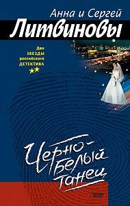 Анна и Сергей Литвиновы -Черно-белый танец