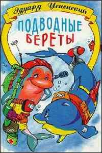 Эдуард Успенский -Подводные береты