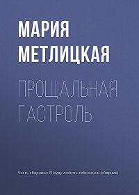 Мария Метлицкая -Прощальная гастроль