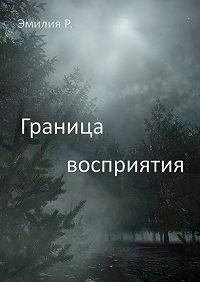 Эмилия Р. - Граница восприятия
