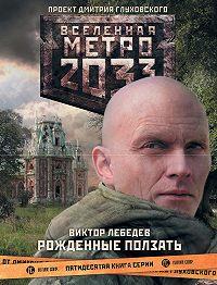 Виктор Лебедев -Рожденные ползать