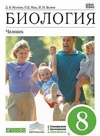 Дмитрий Колесов -Биология. Человек.8 класс