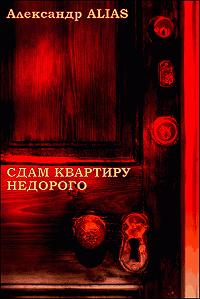 Александр Alias - Сдам квартиру недорого