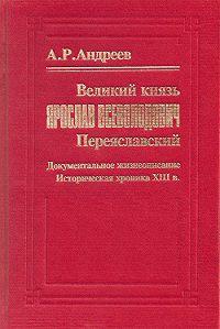 Александр Радьевич Андреев -Великий князь Ярослав Всеволодович Переяславский