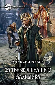 Алексей Абвов -За тенью ушедшего Алхимика