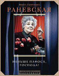 Фаина Раневская - Меньше пафоса, господа!