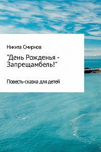 Никита Смирнов -День Рожденья – Запрещамбель!