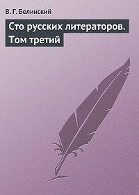 В. Г. Белинский -Сто русских литераторов. Том третий