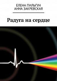 Анна Закревская -Радуга насердце