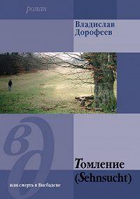 Владислав Дорофеев - Томление (Sehnsucht) или смерть в Висбадене