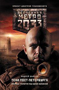 Андрей Дьяков - Метро 2033. Тени Пост-Петербурга (сборник)