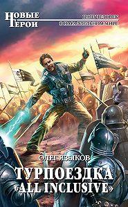 Олег Языков -Турпоездка «All Inclusive»