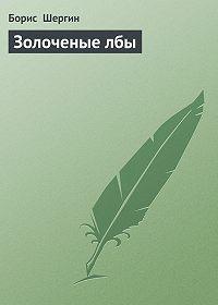 Борис  Шергин -Золоченые лбы