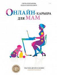 Ицхак Пинтосевич, Света Гончарова - Онлайн-карьера для мам