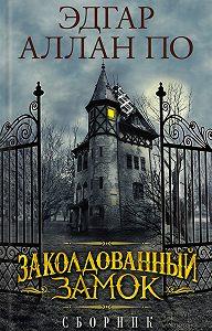Эдгар Аллан По -Заколдованный замок. Сборник
