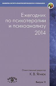 Коллектив авторов -Ежегодник по психотерапии и психоанализу. 2014