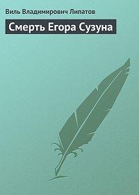 Виль Липатов - Смерть Егора Сузуна