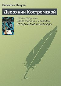 Валентин Пикуль -Дворянин Костромской