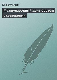 Кир Булычев -Международный день борьбы с суевериями
